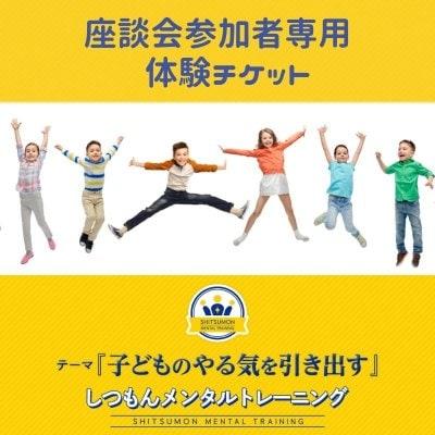 座談会参加者専用 子どものやる気を引き出す しつもんメンタルトレーニング 体験チケット