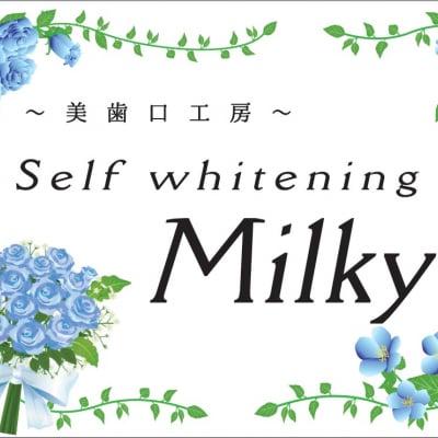 【静岡県全域で当店限定】〜PREMIUM WHITENING〜Shine whiteia PREMI