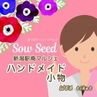 11月15日新潟駅南マルシェ-ハンドメイド小物500円チケット