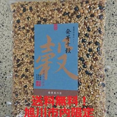 発芽十穀|3個セット