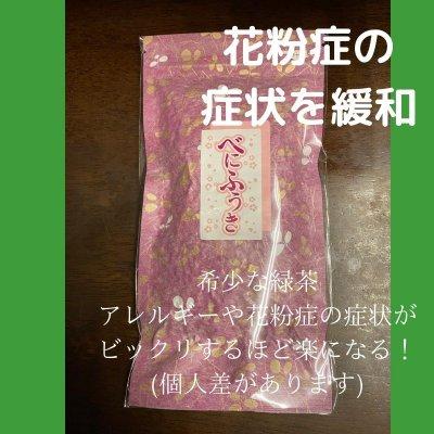 つらい花粉症の緩和にも ! 希少 ! 「べにふうき(緑茶)」 釜炒製玉緑茶 100g