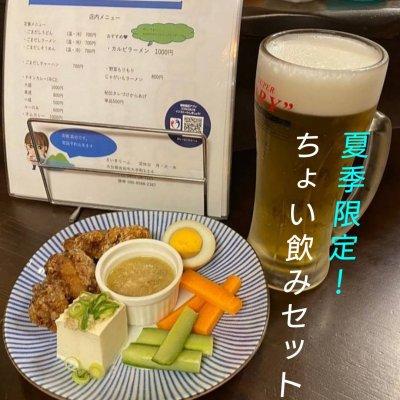 ちょい飲みセット100円引きチケット