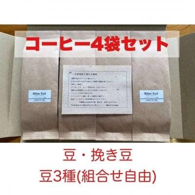 自家焙煎工房モカ珈琲のコーヒー豆(100g×4袋)送料無料!