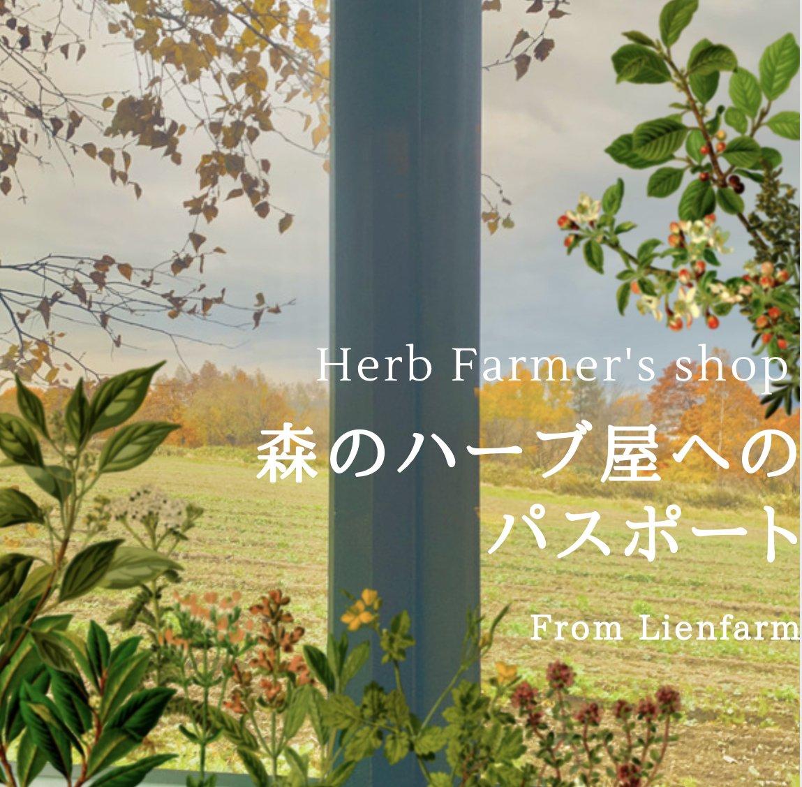 Lienfarm会員・年間パスポート《森のハーブ屋へのパスポート》のイメージその3