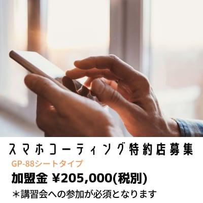 【銀行振込専用】HAYPER WRAPスマホコーティング事業特約店「シートタイプ」