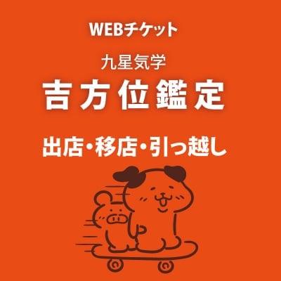 九星気学「吉方鑑定」