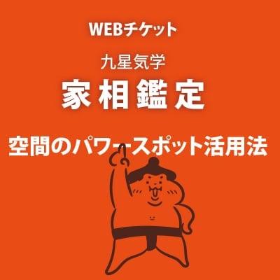 九星気学/家相鑑定