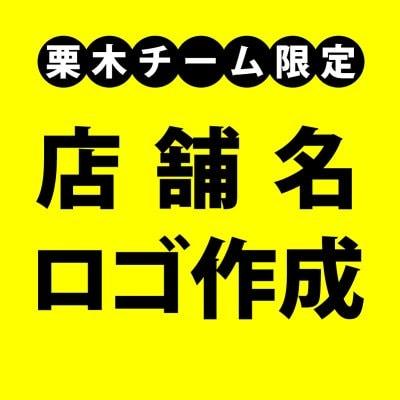 【栗木チーム限定】店舗ロゴ作成