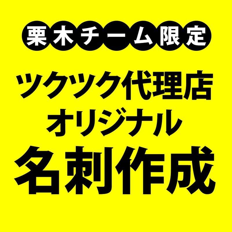 【栗木チーム限定】ツクツク オリジナル名刺(片面カラー)デザインのイメージその1