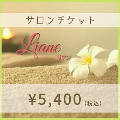 サロンチケット5,000円