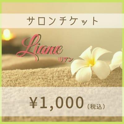 サロンチケット1000円