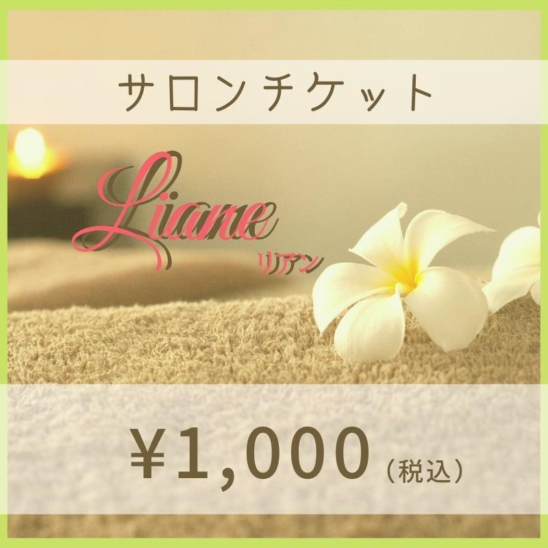サロンチケット1000円のイメージその1
