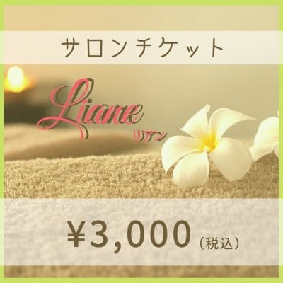 サロンチケット3,000円
