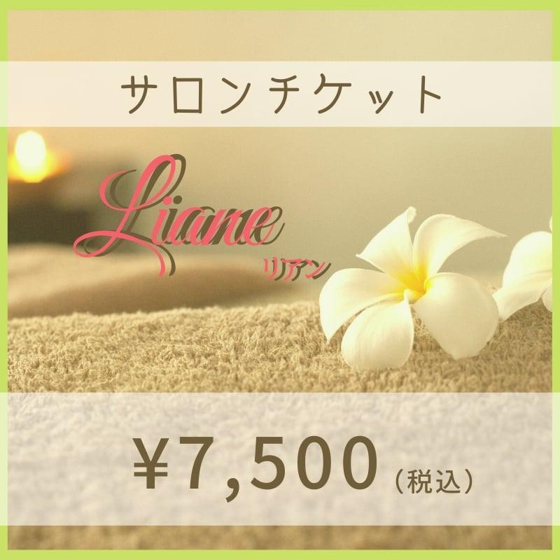 サロンチケット7500円のイメージその1