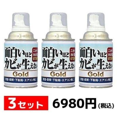 【お得/おススメ】面白いほどカビが生えない Gold(200ml) × 3本セット/全国送料一律