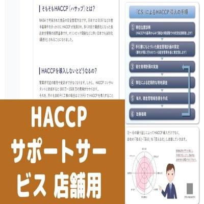 【定額制】HACCP導入サポート|店舗向け(飲食店や小売店など)