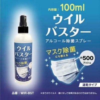 ウイルバスター 100ml アルコールスプレー 除菌スプレー