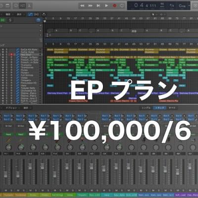 レコーディングチケット¥100,000