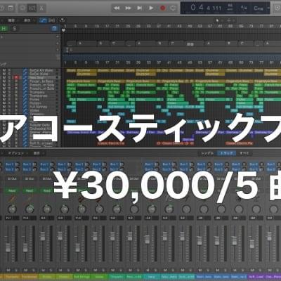 レコーディングチケット¥30,000