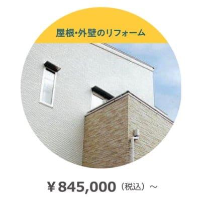 屋根、外壁リフォーム(お見積もりいたします)