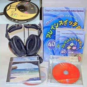 'ブレインスイッチBOX'(携帯用CDプレーヤーセット)