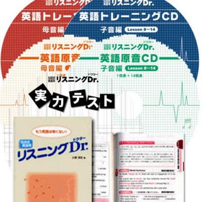 リスニング Dr.(ドクター)'(CD5枚セット)(ヘッドフォン無)