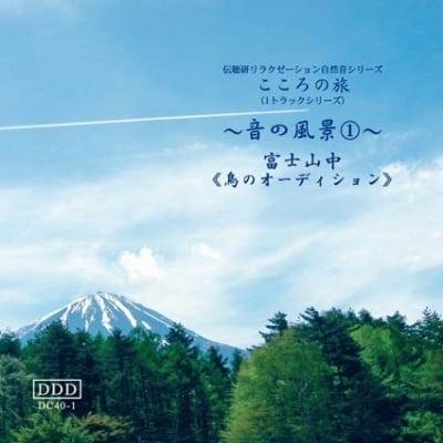 自然音CD 〜音の風景〜①  《鳥のオーディション》