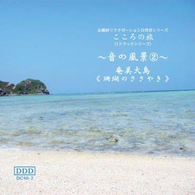 自然音CD 〜音の風景〜② 《珊瑚のささやき》