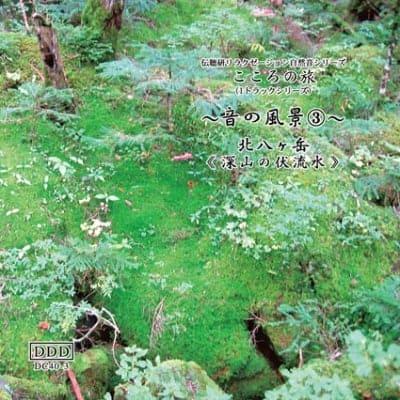 自然音CD 〜音の風景〜③《深山の伏流水》〜北八ヶ岳〜