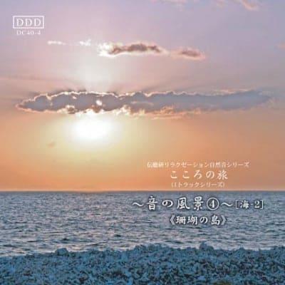自然音CD 〜音の風景〜④《珊瑚の島》
