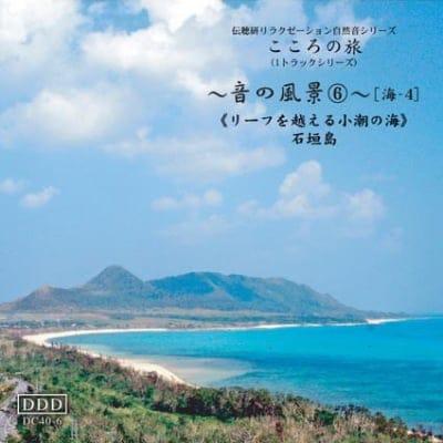 自然音CD 〜音の風景〜⑥ 《リーフを超える小潮の海》〜石垣島〜