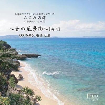自然音CD 〜音の風景〜⑦《砂の舞》〜 奄美大島〜