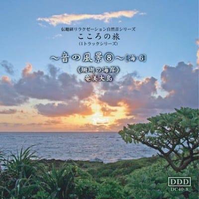 自然音CD 〜音の風景〜⑧ 《珊瑚の海岸》〜 奄美大島〜