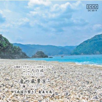 自然音CD 〜音の風景〜⑨ 《南国の響き》〜奄美大島〜