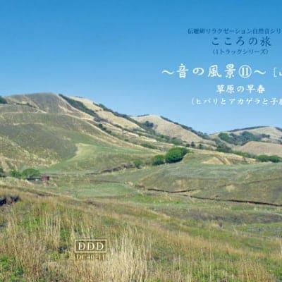 自然音CD 〜音の風景〜⑪〜[山里-1]《草原の早春》(ヒバリとアカゲラと子鹿)