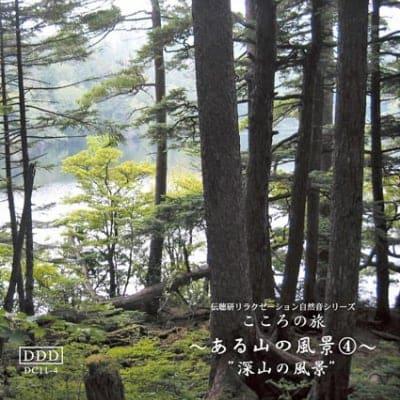 自然音CD 〜ある山の風景〜④  《深山の風景》