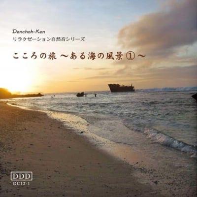 自然音CD 〜ある海の風景〜① 《穏やかな海》