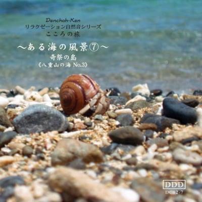 自然音CD 〜ある海の風景〜⑦ 八重山の海 No.3《奇祭の島》