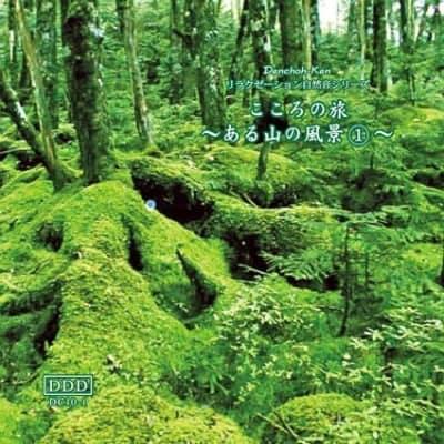 自然音CD 〜ある山の風景①