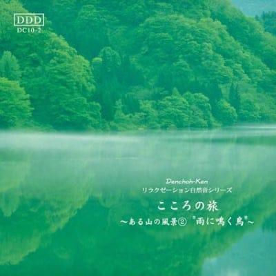 自然音CD 〜ある山の風景〜② 《雨に鳴く鳥》