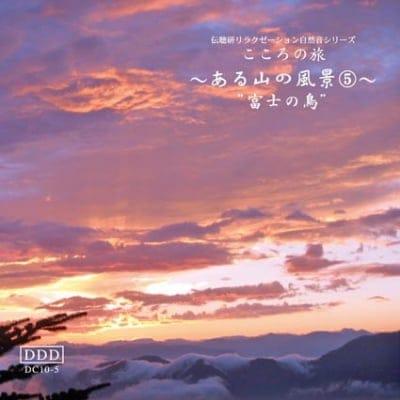 自然音CD 〜ある山の風景〜⑤  《富士の鳥》
