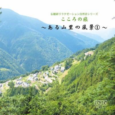 自然音CD 〜ある山里の風景〜①