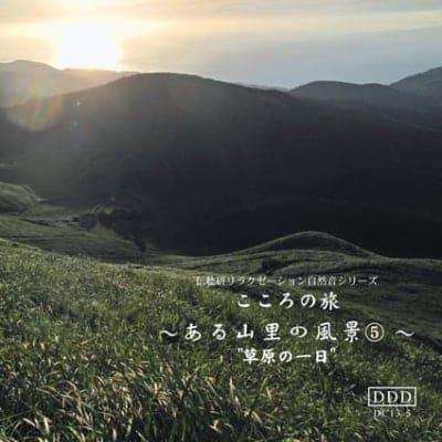 自然音CD 〜ある山里の風景〜⑤  《草原の一日》