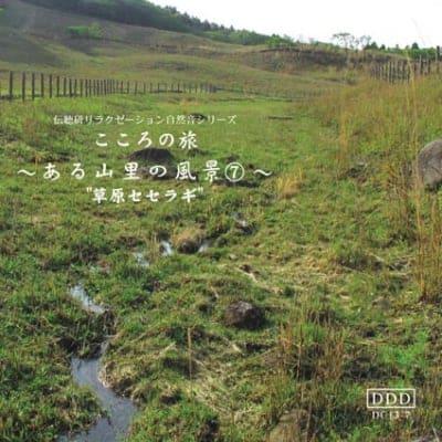 自然音CD 〜ある山里の風景〜⑦  《草原のセセラギ》