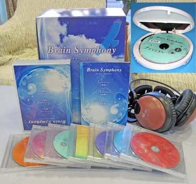 《ブレインシンフォニー》携帯用CDプレーヤーセット