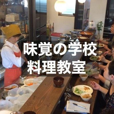 【1年払い】味覚の学校料理教室