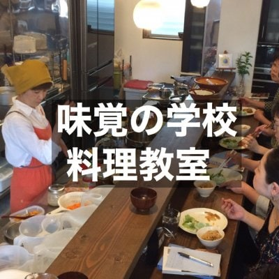 【月払】味覚の学校料理教室【店頭現金払い】