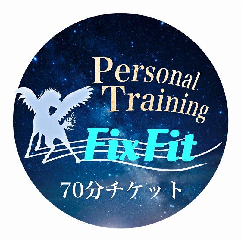 パーソナルトレーニング70分9,000円チケット(税別)のイメージその1