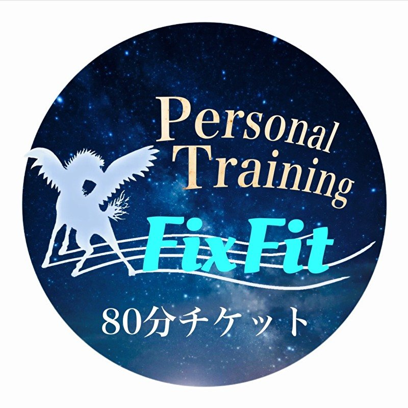 パーソナルトレーニング80分10,000円チケット(税別)のイメージその1