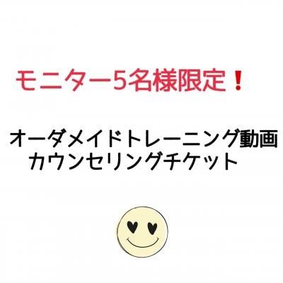モニター先着5名限定!【オンライン】完全オリジナルトレーニング カウンセリング